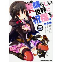 KonoSuba: God's Blessing on This Wonderful World! Vol. 5