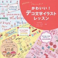Kawaii! Illustration Lessons for Decorative Writing