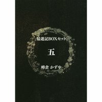 Saiyuki Box Set Vol. 5