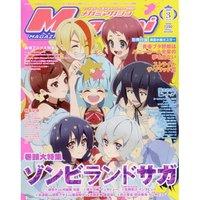 Megami Magazine March 2019