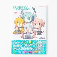 Chibi Miku-san Vol. 4 Limited Edition with Clear Ziplock Pouch Attached