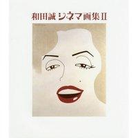 Makoto Wada Cinema Art Book Vol. 2