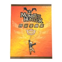 Monster Hunter Hunting Composition Piano Solos