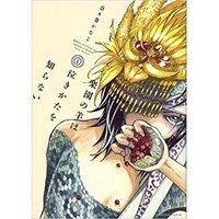 Rakuen no Hitsuji wa Nakikata wo Shiranai Vol. 1