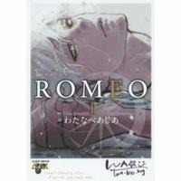 Romeo Vol. 1
