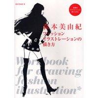 Miyuki Morimoto's Workbook for Drawing Fashion Illustrations