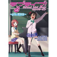 Love Live! School Idol Diary Second Season Vol. 2