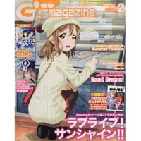 Dengeki G's Magazine February 2017