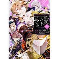 Sengoku Night Blood Vol. 1