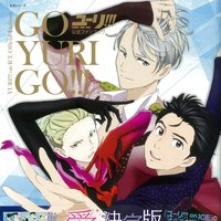 Go Yuri Go!!!: Yuri!!! on Ice Official Fan Book