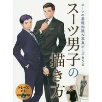 How to Draw Guys in Suits: Fundamentals of Suits & 650 Photography Poses