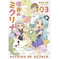 Kyoukai no Micrina Vol. 3