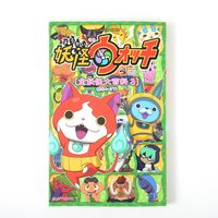 Yo-Kai Watch All Yo-Kai Encyclopedia 3 <#54-77>