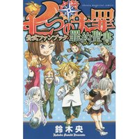 The Seven Deadly Sins Official Fan Book