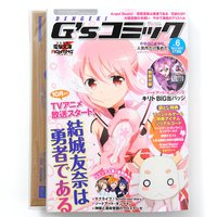Dengeki G's Comic Vol. 6 w/ SAO Bonus (Sword Art Online II Kirito Decorative Pin w/ Stand)