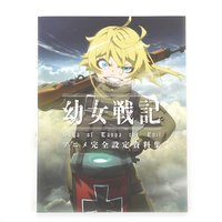 Saga of Tanya the Evil TV Anime Complete Production Documents Collection