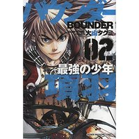 Bounder: Saikyou no Shounen Kou Vol. 2