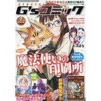 Dengeki G's Comic July 2018