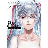 Re:Creators Naked Vol. 1