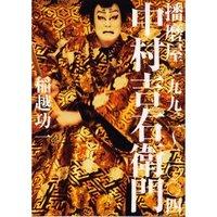 Kichiemon Nakamura Harimaya 1992-2004