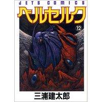 Berserk Vol. 12