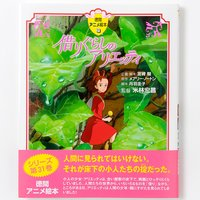 Tokuma Anime Picture Book 31: The Secret World of Arrietty