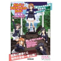 Girls und Panzer der Film & Anzio Sen OVA Ultimate Guide