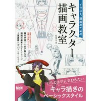Character Drawing Classroom for Manga & Illustration
