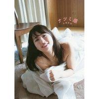 Natsumi Hirajima Second Photo Book