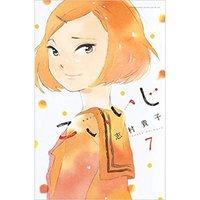 Koi Iji Vol. 7