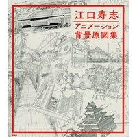 Hisashi Eguchi Animation Background Artworks