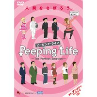 Peeping Life - The Perfect Emotion (DVD)