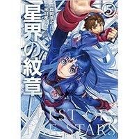 Crest of the Stars Vol.5