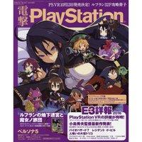 Dengeki PlayStation July 2016, Week 2
