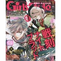 Dengeki Girl's Style January 2018