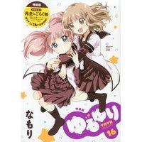 YuruYuri Vol. 16 Special Edition