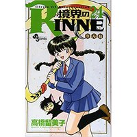 Rin-ne Vol. 24