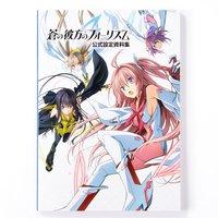 Aokana: Four Rhythm Across the Blue Official Visual Materials