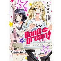 BanG Dream! Vol. 2