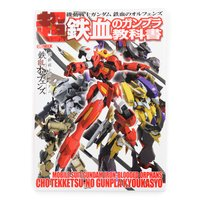 Mobile Suit Gundam: Iron-Blooded Orphans: Ultra Iron-Blooded Gunpla Textbook