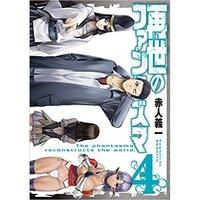 Saisei no Fantasma Vol. 4