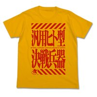 Rebuild of Evangelion General-Purpose Humanoid Battle Weapon T-shirt