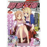 Dengeki Bunko Magazine July 2018