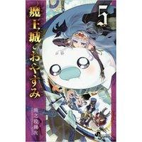 Maoujou de Oyasumi Vol. 5