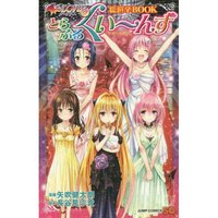 To Love-Ru Darkness General Election Book: To Love-Ru Queens