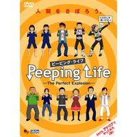 Peeping Life - The Perfect Explosion (DVD)