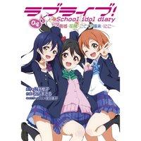 Love Live! School Idol Diary Vol.4