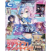 Dengeki G's Magazine July 2017
