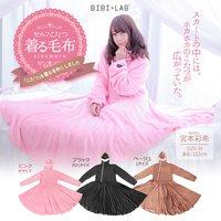 Wearable Blanket: Self Kotatsu