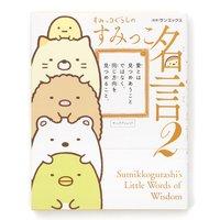 Sumikko Gurashi Wise Sayings: Words to Fulfill Dreams